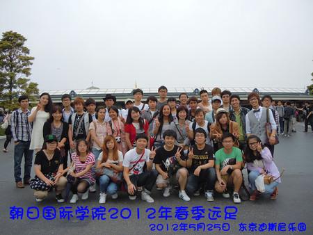Disney Land 2012