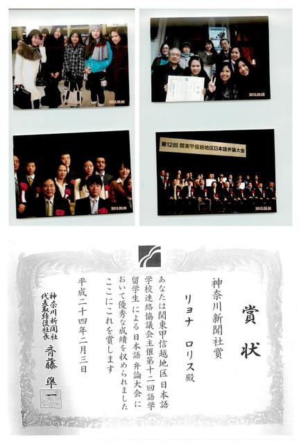 Llona日本語弁論大会賞状