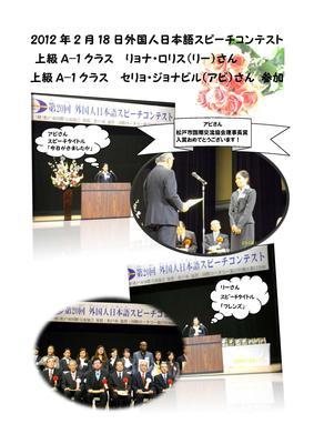 外国人日本語スピーチコンテスト