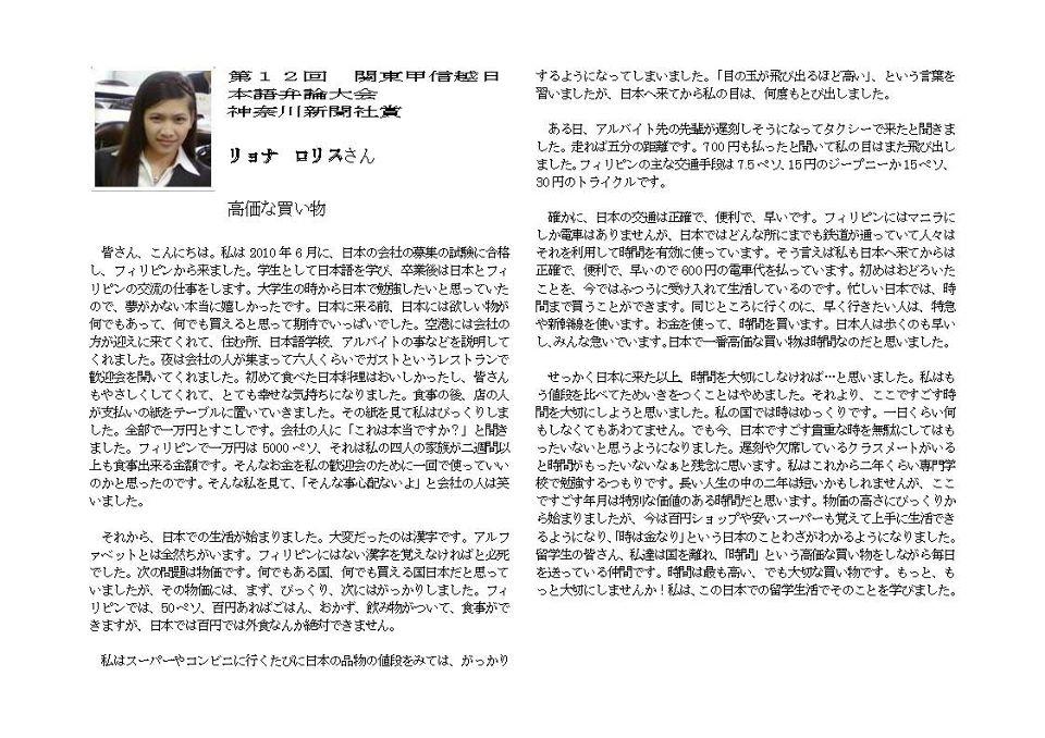 Llona参加日语辩论大赛的获奖文章