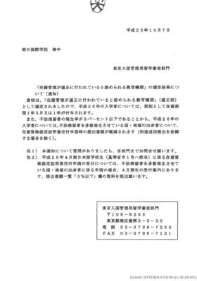 优良校认定通知(2013年10月)